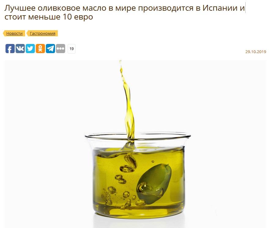ESPANARUSA_ el mejor aceite de oliva es español y cuesta menos de 10 Cortijo el Puerto organic evoo